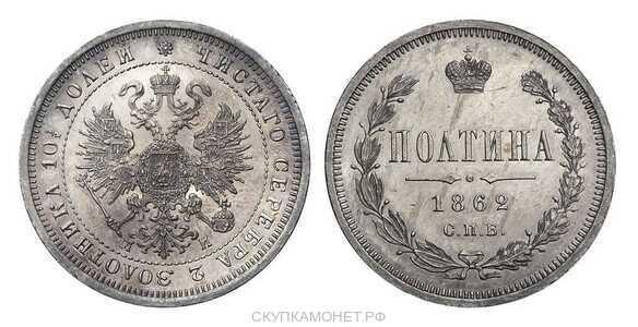 Полтина 1862 года СПБ-МИ (серебро, Александр II), фото 1