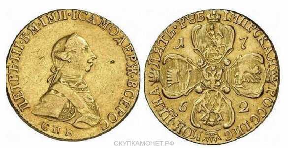 5 рублей 1762 года, Пётр 3, фото 1