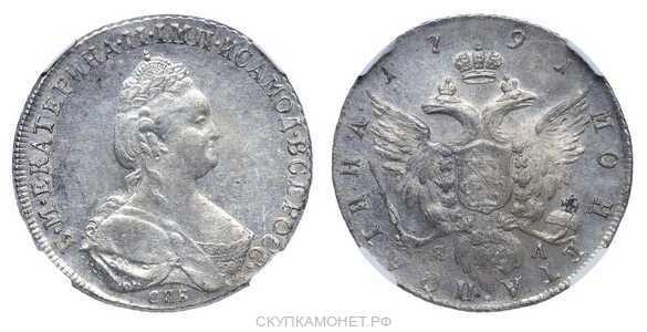 Полтина 1791 года, Екатерина 2, фото 1