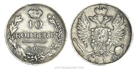 10 копеек 1814 года, Александр 1, фото 1