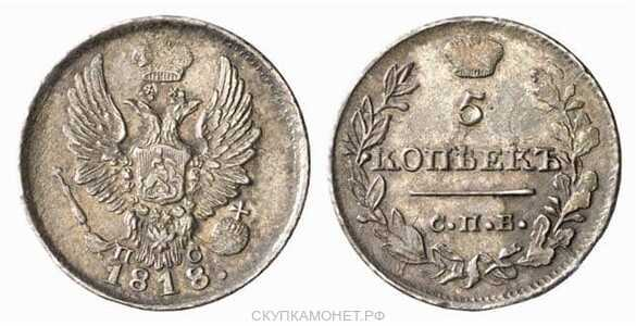 5 копеек 1818 года, Александр 1, фото 1