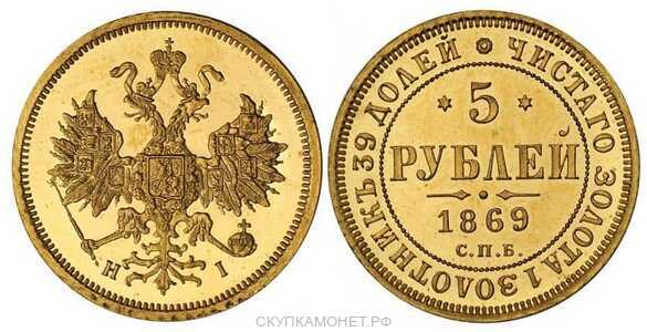 5 рублей 1869 года СПБ-НI (золото, Александр II), фото 1