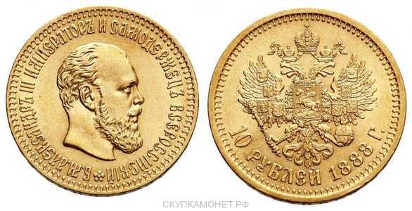 10 рублей 1888 года (золото, Александр III), фото 1