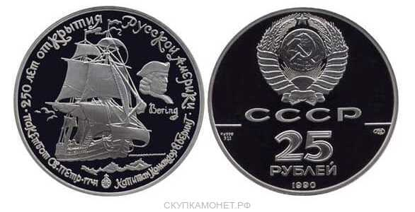 25 рублей 1990 года «Пакетбот Святой Петр» (палладий), фото 1
