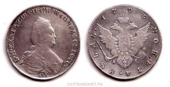 1 рубль 1795 года, Екатерина 2, фото 1