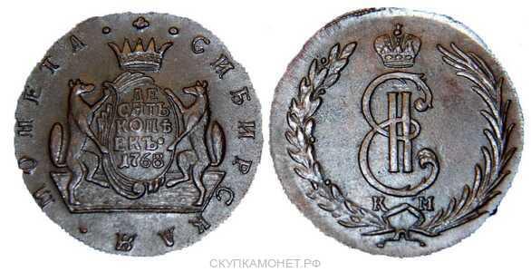 10 копеек 1768 года, Екатерина 2, фото 1
