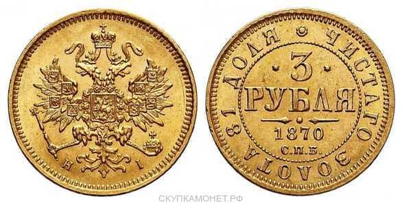 3 рубля 1870 года СПБ-HI (Александр II, золото), фото 1