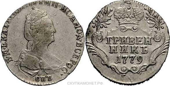 Гривенник 1779 года, Екатерина 2, фото 1