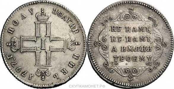 Полуполтинник 1797 года, Павел 1, фото 1
