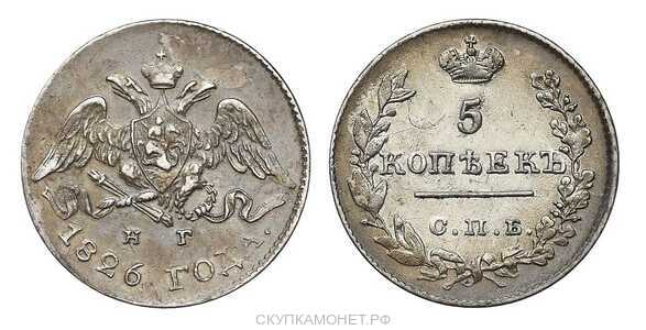 5 копеек 1826 года, Николай 1, фото 1