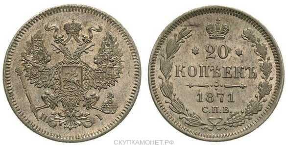 20 копеек 1871 года СПБ-НI (Александр II, серебро), фото 1