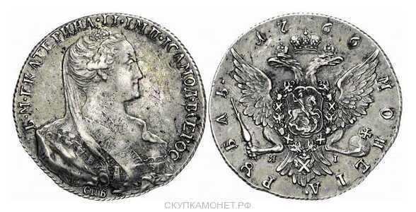 1 рубль 1766 года, Екатерина 2, фото 1