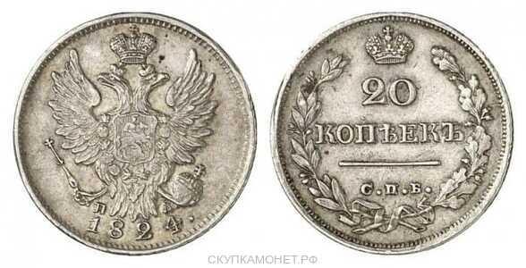 20 копеек 1824 года, Александр 1, фото 1