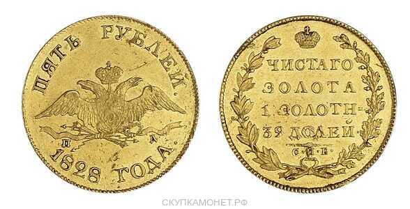 5 рублей 1828 года, Николай 1, фото 1