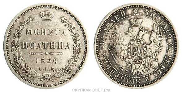 Полтина 1856 года СПБ-ФБ (серебро, Александр II), фото 1