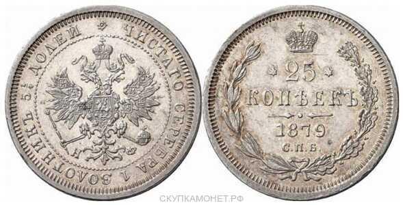 25 копеек 1879 года СПБ-НФ (Александр II, серебро), фото 1