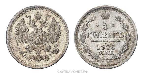 5 копеек 1886 года (серебро, Александр III), фото 1