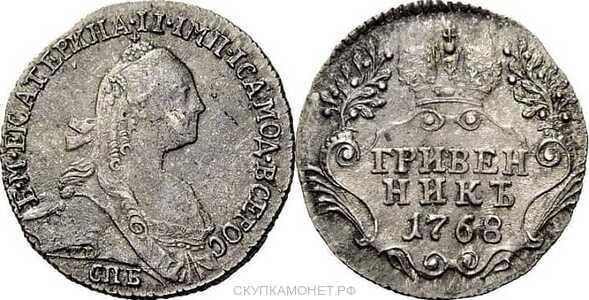 Гривенник 1768 года, Екатерина 2, фото 1