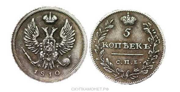 5 копеек 1810 года, Александр 1, фото 1