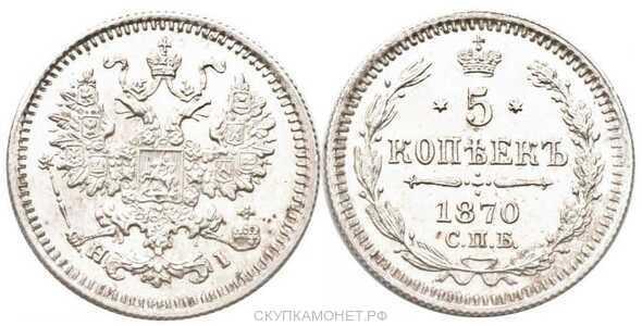 5 копеек 1870 года СПБ-НI (серебро, Александр II), фото 1