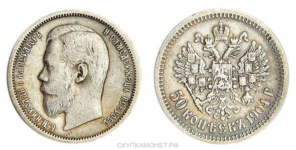 50 копеек 1904 года (АР, Николай II, серебро), фото 1