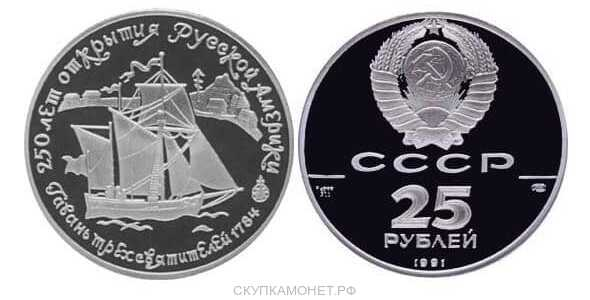 25 рублей 1991 года «Гавань трех святителей» (палладий), фото 1