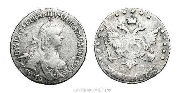 15 копеек 1767 года, Екатерина 2, фото 1