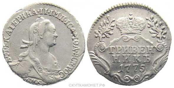 Гривенник 1775 года, Екатерина 2, фото 1