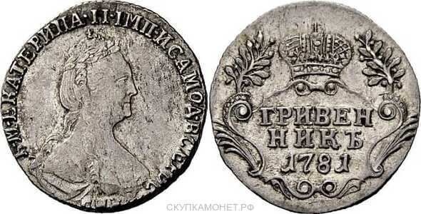 Гривенник 1781 года, Екатерина 2, фото 1