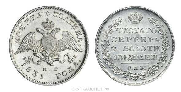 Полтина 1831 года, Николай 1, фото 1