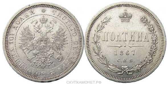Полтина 1867 года СПБ-НI (серебро, Александр II), фото 1