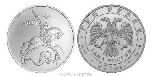 3 рубля 2010 Георгий Победоносец, фото 1