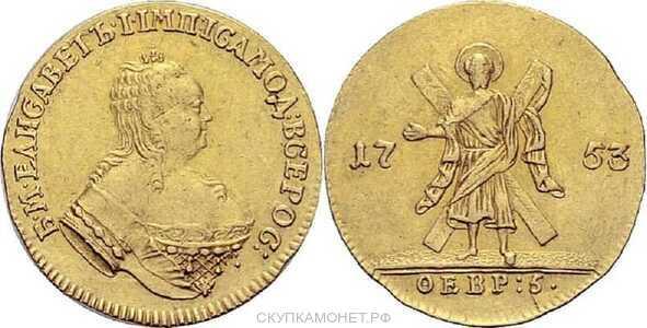 1 червонец 1753 года, Елизавета 1, фото 1