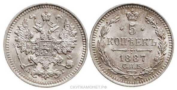 5 копеек 1887 года (серебро, Александр III), фото 1