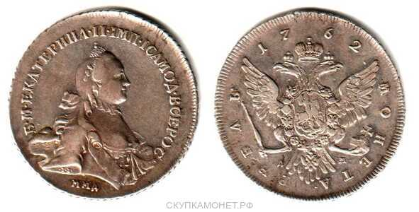 1 рубль 1762 года, Екатерина 2, фото 1