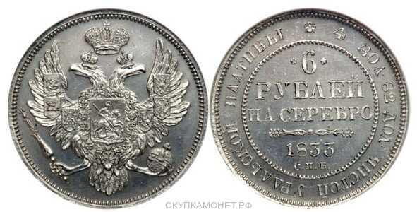 6 рублей 1833 года, Николай 1, фото 1