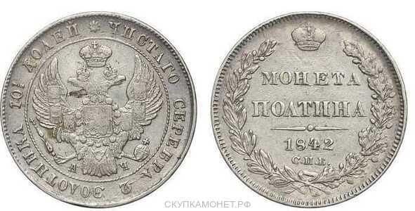 Полтина 1842 года, Николай 1, фото 1