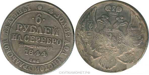 6 рублей 1844 года, Николай 1, фото 1