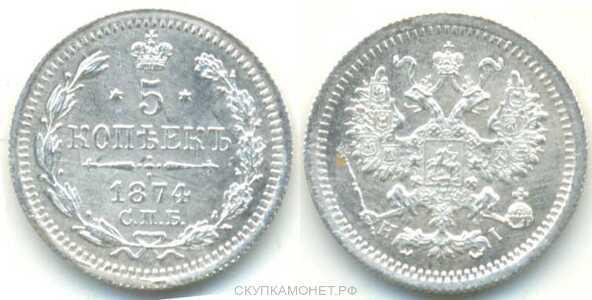 5 копеек 1874 года СПБ-НI (серебро, Александр II), фото 1