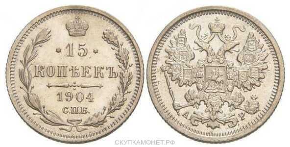 15 копеек 1904 года СПБ-АР (серебро, Николай II), фото 1