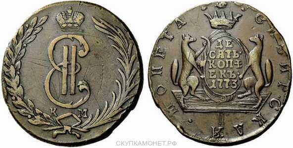 10 копеек 1773 года, Екатерина 2, фото 1