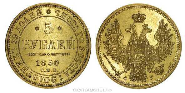 5 рублей 1850 года, Николай 1, фото 1