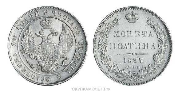 Полтина 1837 года, Николай 1, фото 1