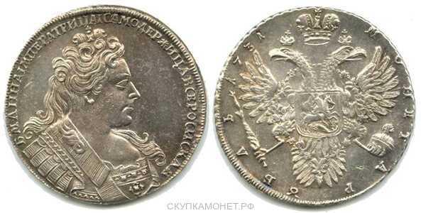 1 рубль 1731 года, Анна Иоанновна, фото 1