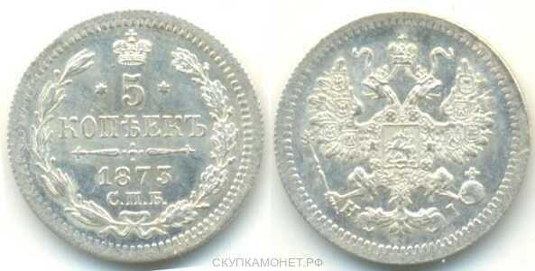 5 копеек 1873 года СПБ-НI (серебро, Александр II), фото 1