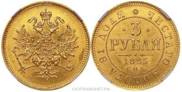 3 рубля 1885 года (Александр III, золото), фото 1