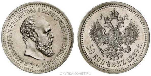 50 копеек 1889 года (АГ, Александр III, серебро), фото 1