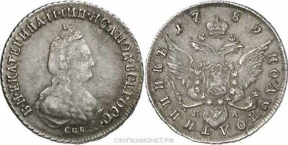 Полуполтинник 1789 года, Екатерина 2, фото 1