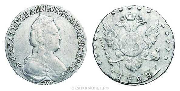 15 копеек 1788 года, Екатерина 2, фото 1