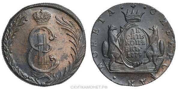 10 копеек 1779 года, Екатерина 2, фото 1